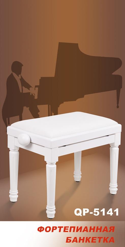 Банкетка для фортепиано Белая