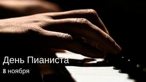 День Пианиста 2016 в Минске